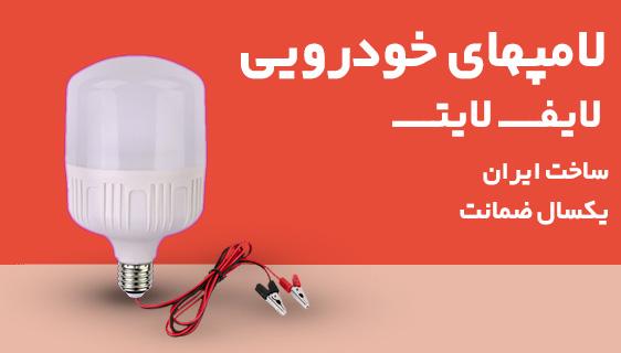 لامپهای خودرویی