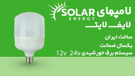 لامپهای خورشیدی